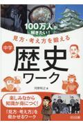 100万人が解きたい!見方・考え方を鍛える 中学歴史ワークの本