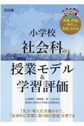 小学校社会科の授業モデル&学習評価の本