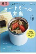 腸活オートミール弁当の本