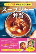 たんぱく質がたっぷりとれるスープジャー弁当の本