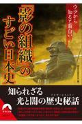 「影の組織」のすごい日本史の本