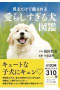見るだけで癒される愛らしすぎる犬図鑑の本