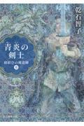 青炎の剣士の本