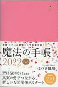 はづき虹映魔法の手帳 2022の本