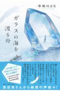 ガラスの海を渡る舟の本