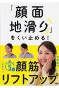 「顔面地滑り」をくい止める!宝田式速効5分顔筋リフトアップの本