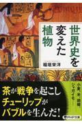 世界史を変えた植物の本