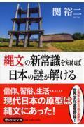 「縄文」の新常識を知れば日本の謎が解けるの本
