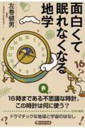 面白くて眠れなくなる地学の本