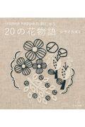 ironna happaの刺しゅう20の花物語の本