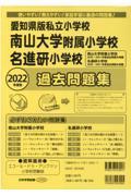 愛知県版私立小学校 南山大学附属小学校・名進研小学校過去問題集 2022年度版の本