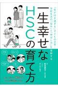 一生幸せなHSCの育て方の本