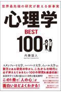世界最先端の研究が教える新事実心理学BEST100の本