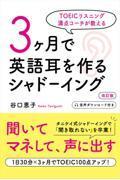 改訂版 3ヶ月で英語耳を作るシャドーイングの本