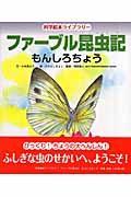 ファーブル昆虫記 もんしろちょうの本