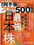 別冊 会社四季報 プロ500銘柄 2021年 10月号の本