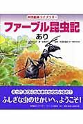 ファーブル昆虫記 ありの本