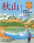 岳人 2021年 10月号の本