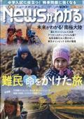 月刊 News (ニュース) がわかる 2021年 10月号の本