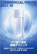 COMMERCIAL PHOTO (コマーシャル・フォト) 2021年 10月号...の本