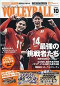 VOLLEYBALL (バレーボール) 2021年 10月号の本