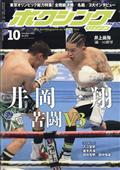ボクシングマガジン 2021年 10月号の本