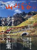 山と渓谷 2021年 10月号の本