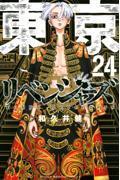 東京卍リベンジャーズ 24の本