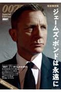 完全保存版007 Special Edition ジェームズ・ボンドは永遠にの本