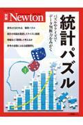 統計パズルの本