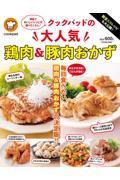 殿堂入りレシピも大公開!クックパッドの大人気鶏肉&豚肉おかずの本