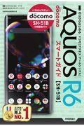 ゼロからはじめるドコモAQUOS R6 SHー51Bスマートガイドの本
