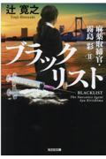 ブラックリストの本
