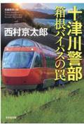 十津川警部箱根バイパスの罠の本