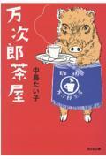 万次郎茶屋の本