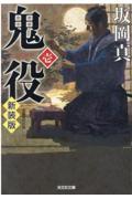 新装版 鬼役 壱の本