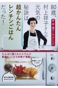 80歳、村上祥子さんの元気の秘訣は超かんたんレンチンごはんだった!の本