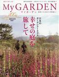 My GARDEN (マイガーデン) 2021年 11月号の本