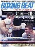 BOXING BEAT (ボクシング・ビート) 2021年 10月号の本