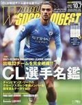 WORLD SOCCER DIGEST (ワールドサッカーダイジェスト) 2021年 10/7号の本