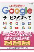 これ1冊で困らない!Googleサービスのすべての本