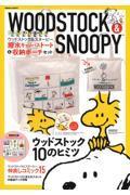 WOODSTOCK & SNOOPYの本
