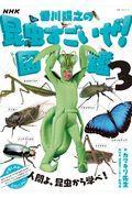 NHK「香川照之の昆虫すごいぜ!」図鑑 Volume 3の本