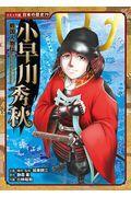 小早川秀秋の本