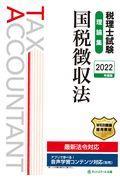 税理士試験理論集国税徴収法 2022年度版の本