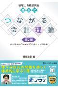 第2版 穂坂式つながる会計理論の本