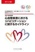 2021年改訂版 ポケット版心血管疾患におけるリハビリテーションに関するガイドライン 2021年の本