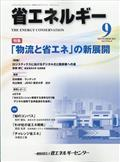 省エネルギー 2021年 09月号の本