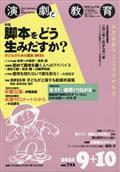 演劇と教育 2021年 10月号の本