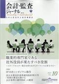 会計監査ジャーナル 2021年 10月号の本